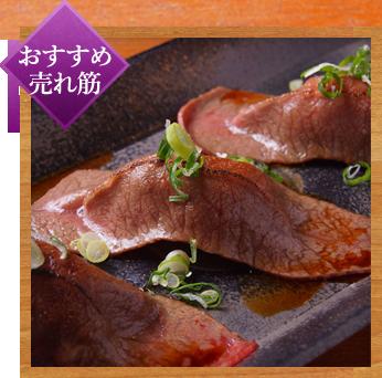 【人気名物】肉寿司