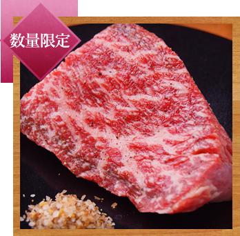 うしおの赤身ステーキ