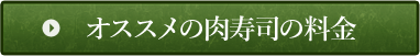 オススメの肉寿司の料金